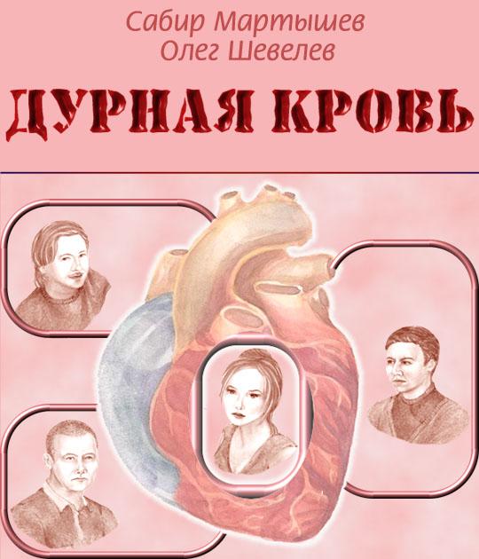 Титульный лист романа.